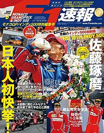 F1 (エフワン) 速報 2017 Rd (ラウンド) 06 モナコGP (グランプリ) インディ500特別編集号 [雑誌] F1速報