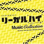フジテレビ系ドラマ「リーガル・ハイ」ミュージックコレクション (2013年放送)