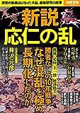 新説 応仁の乱 (別冊宝島 2570)