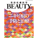 美容皮膚医学BEAUTY 第26号(Vol.4 No.1, 2021)特集:ニキビ痕の予防と治療
