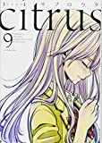 citrus (9) (百合姫コミックス) 画像