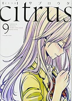 citrusの最新刊