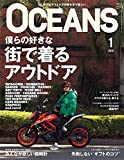 OCEANS 2018年1月号
