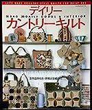 デイリーカントリーキルト―Bag & interior goods (レッスンシリーズ)