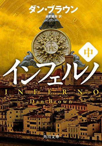 インフェルノ(中) (角川文庫)の詳細を見る