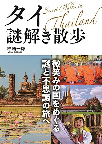 タイ謎解き散歩 (中経の文庫 か 30-1)の詳細を見る