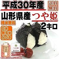山形県産 玄米 つや姫 2kg 平成30年産 (1分づきに精米する)