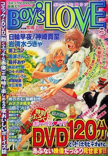 Boy's LOVE (ボーイズラブ) 2006年 08月号 [雑誌]