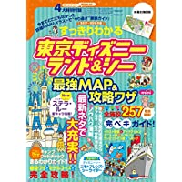 すっきりわかる東京ディズニーランド&シー 最強MAP&攻略ワザ mini 2017~2018年版 (扶桑社ムック)