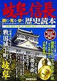 岐阜信長歴史読本 (別冊歴史読本 9)