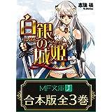 【合本版】白銀の城姫 全3巻<【合本版】白銀の城姫 全3巻> (MF文庫J)