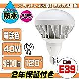 バラストレス E39 電球色 防水 LED 40W 5600lm 3000K 水銀灯400W相当
