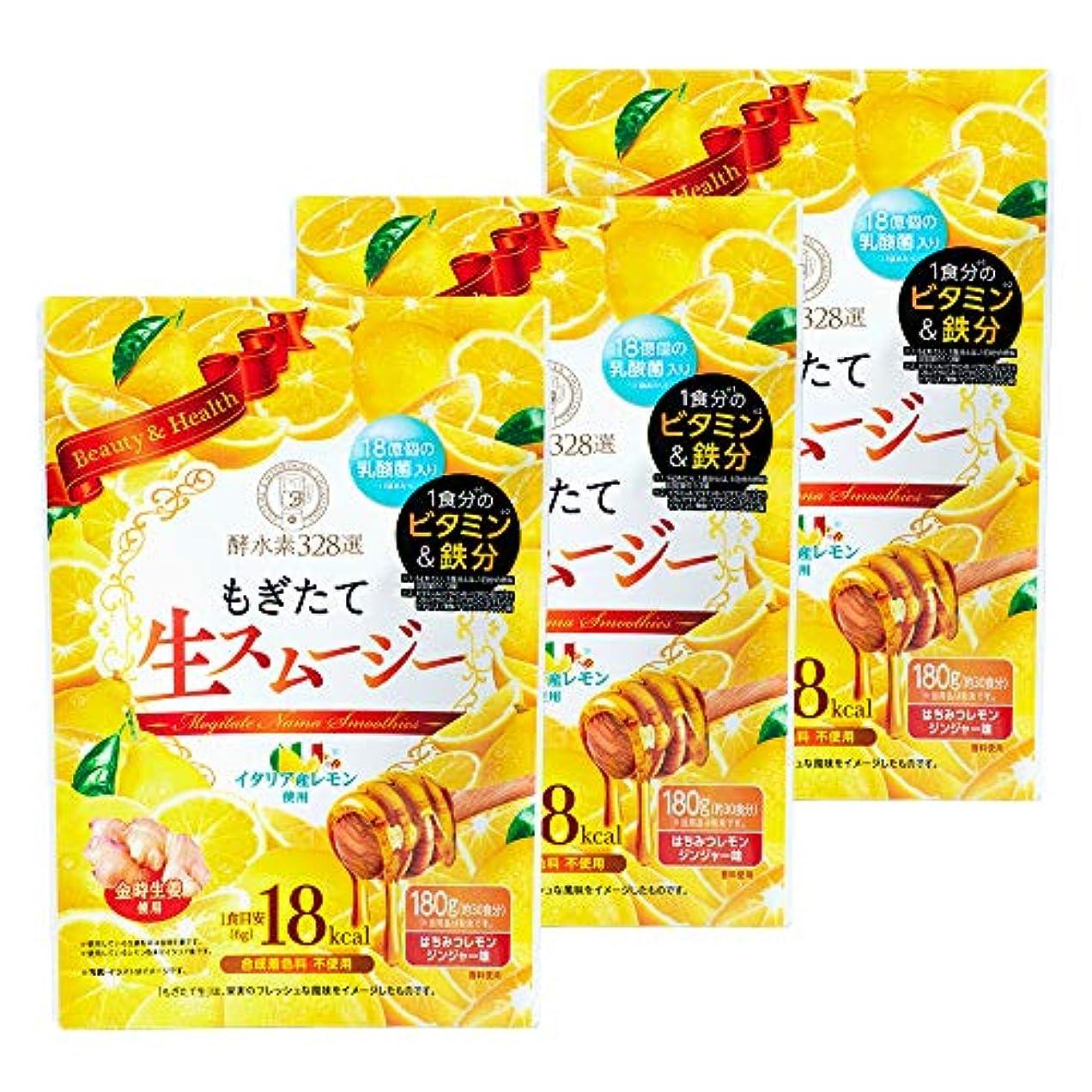 囲い思い出すレザー【公式】酵水素328選 もぎたて生スムージー 3袋セット (はちみつレモンジンジャー味)