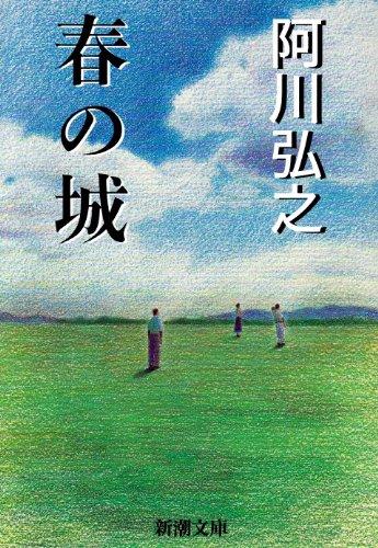 春の城 / 阿川 弘之
