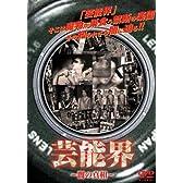 芸能界 ~闇の真相~ [DVD]