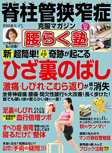 脊柱管狭窄症克服マガジン 腰らく塾 vol.08 2018秋 [雑誌]