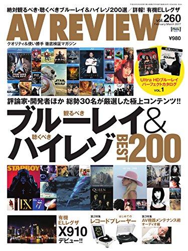 AVレビュー(AV REVIEW) 260号 (2017-01-17) [雑誌]