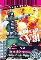仮面ライダーバトル ガンバライド V3 【レア】 No.04-028 ムービーセレクション
