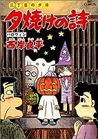 夕焼けの詩 44 ハロウィン (ビッグコミックス)