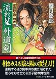 流れ星 外道剣―淫導師・流一朗太  / 睦月 影郎 のシリーズ情報を見る