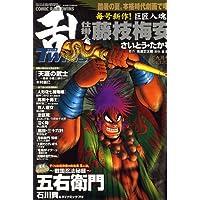 COMIC 乱 TWINS (ツウィンズ) 2006年 09月号 [雑誌]