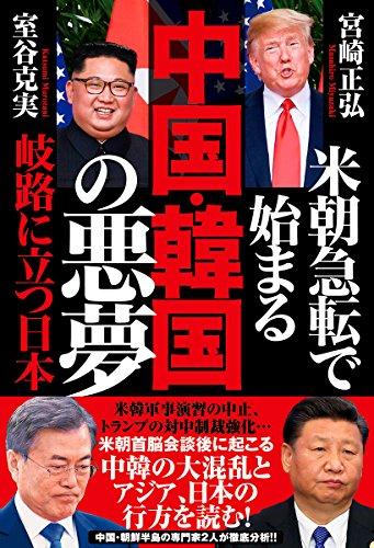 米朝急転で始まる 中国・韓国の悪夢: 岐路に立つ日本