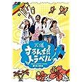 天運すろん娘トラベル DVD-BOX (<DVD>)