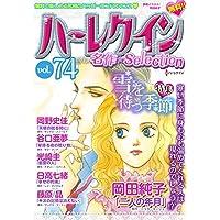 ハーレクイン 名作セレクション vol.74 ハーレクイン 名作セレクション (ハーレクインコミックス)