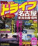ベストドライブ名古屋 '10ー'11—東海・北陸・信州 (マップルマガジン D 4)