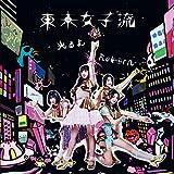 光るよ / Reborn(CD+DVD)
