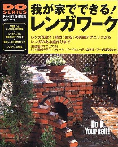 我が家でできる!レンガワーク―「敷く/積む/貼る」の実践テクニックからレンガのある庭作りまで (立風ベストムック―Do series)
