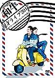 和牛 漫才ライブ2017〜全国ツアーの密着ドキュメントを添えて〜[YRBN-91162][DVD]