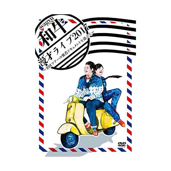 和牛 漫才ライブ2017~全国ツアーの密着ドキュ...の商品画像