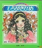 しらゆきひめ (1982年) (おひめさまえほん)