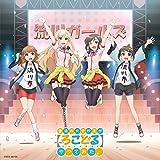 「普通の女子校生が【ろこどる】やってみた。」ヴォーカル・アルバム〜アイドル、やってます!〜
