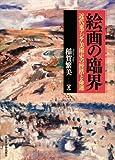 絵画の臨界―近代東アジア美術史の桎梏と命運― 画像