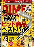 DIME (ダイム) 2017年 7月号 [雑誌]