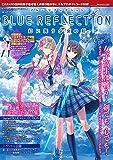 電撃PlayStation 2017年5/7号 増刊 BLUE REFLECTION 幻に舞う少女の剣 プレイヤーズ ナビゲーター