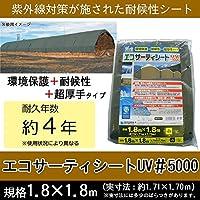 萩原工業 エコサーティシート UV ♯5000 ODグリーン 1.8m×1.8m 【人気 おすすめ 】