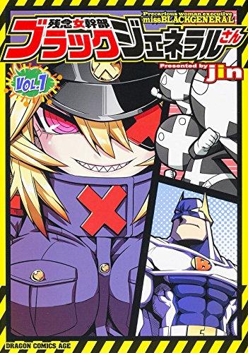 残念女幹部ブラックジェネラルさん (1) (ドラゴンコミックスエイジ し 4-1-1)の詳細を見る