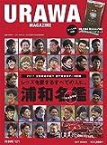 浦和マガジン 2017年 03月号 [雑誌] (Jリーグサッカーキング増刊)