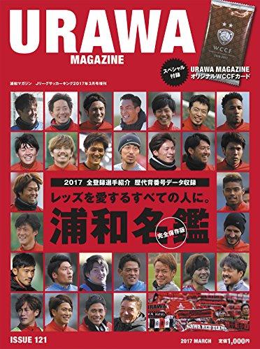 浦和マガジン 2017年 03月号 [雑誌] (Jリーグサッカーキング・・・