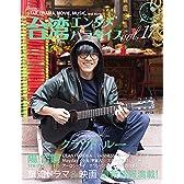 台湾エンタメパラダイスvol.17 (キネマ旬報社ムック)
