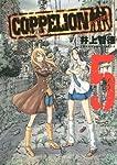 COPPELION(5) (ヤンマガKCスペシャル)