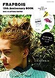 FRAPBOIS(フラボア) 15th Anniversary BOOK 2015-16 AUTUMN/WINTER (祥伝社ムック)