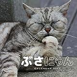 2017カレンダー ぶさにゃんカレンダー ([カレンダー])