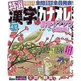 特選漢字のカナオレ 2019年 03 月号 [雑誌]: ナンクロプレゼント 増刊