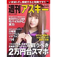 週刊アスキー No.1149(2017年10月24日発行) [雑誌]