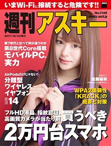 週刊アスキー No.1149(2017年10月24日発行) ...