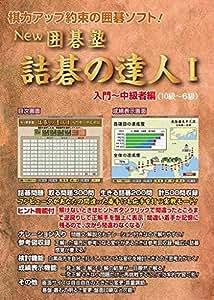 NEW 囲碁塾詰碁の達人I 入門~中級者編